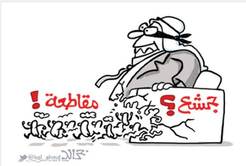 كاريكاتيرات الأسبوع الصحف الخليجية