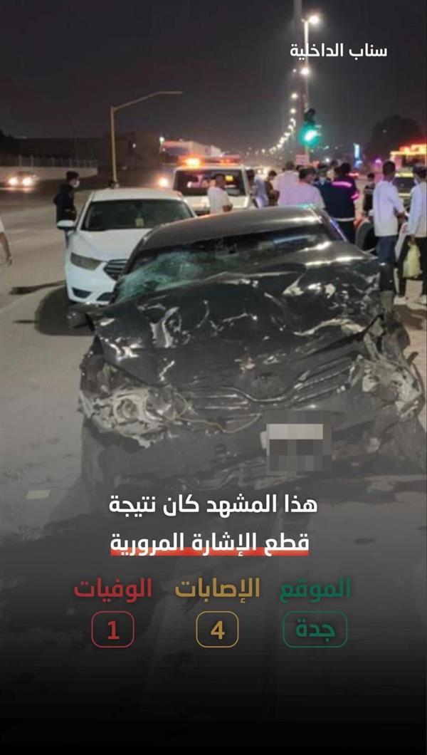 نتيجة قطع الإشارة المرورية.. وفاة شخص وإصابة 4 آخرين إثر حادث مروري بجدة