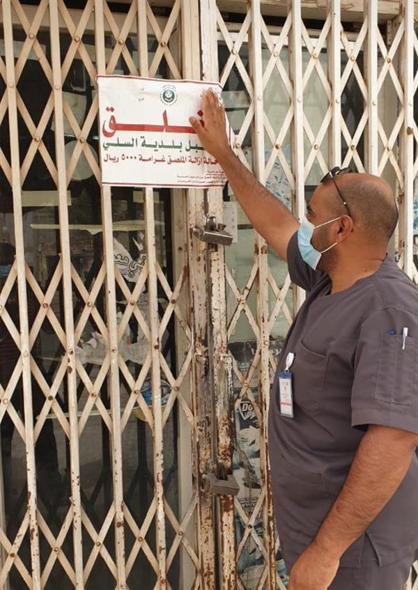 إغلاق 80 منشأة بالرياض لمخالفتها الإجراءات الاحترازية
