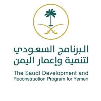 البرنامج السعودي لتنمية وإعمار اليمن