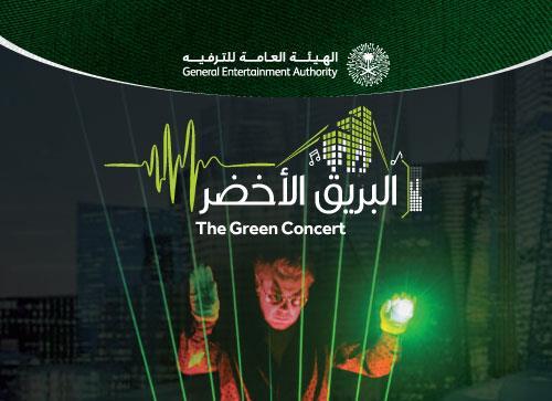 فعالية البريق الأخضر