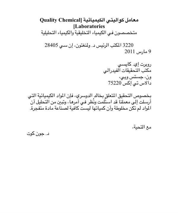 محامي خالد الدوسري يكشف عن الوثيقة التي قال إنها دليل براءة موكله