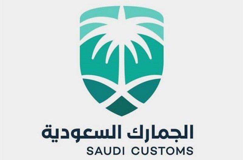 الهيئة العامة للجمارك السعودية