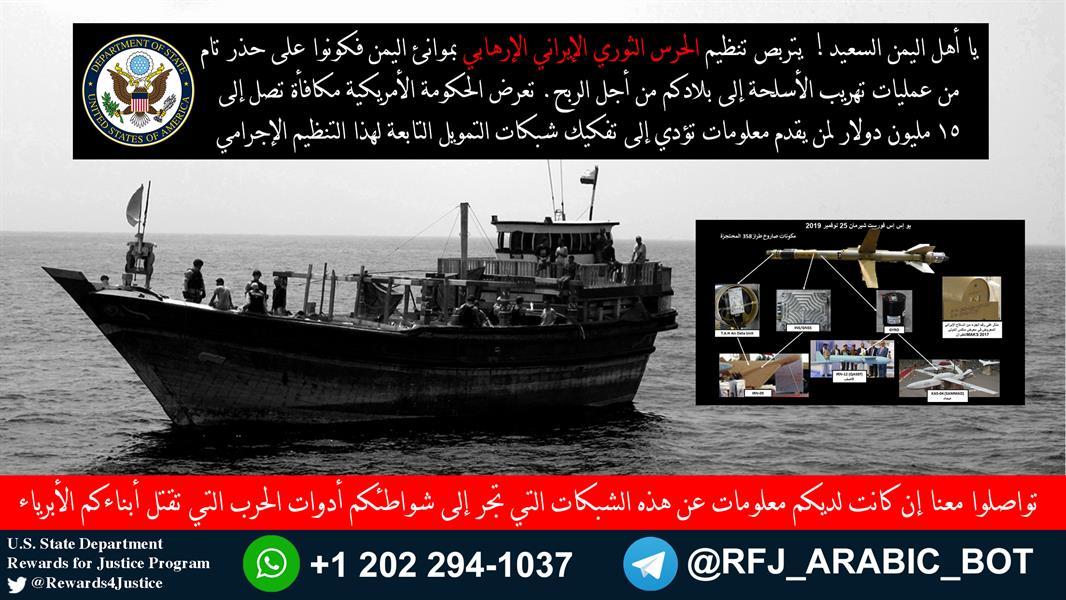 شبكات الحرس الثوري الإيراني