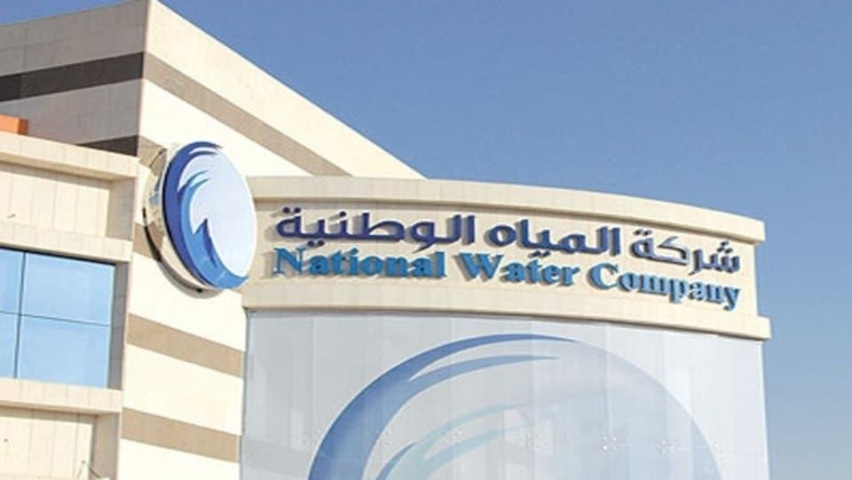 شركة المياه الوطنية