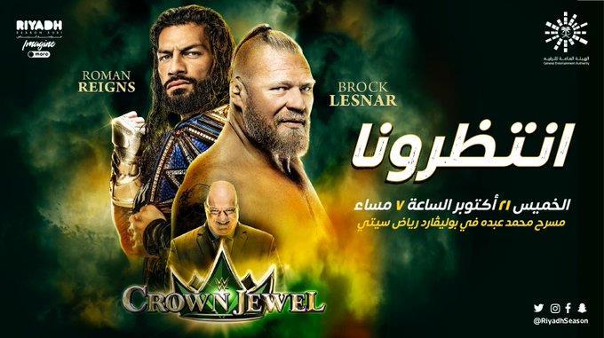 """""""الترفيه"""" تعلن إقامة عرض تاريخي لـWWE بموسم الرياض"""