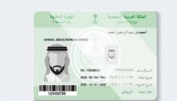 بطاقة الهوية