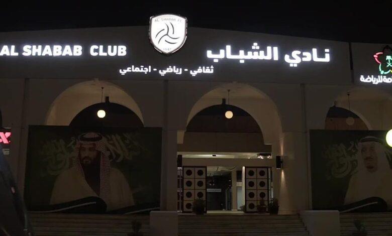 مقر نادي الشباب