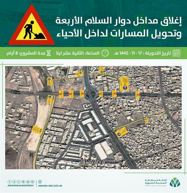 إغلاق مؤقت لمداخل دوار السلام بالمدينة المنورة