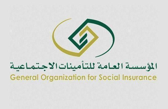 المؤسسة العامة للتأمنيات الاجتماعية