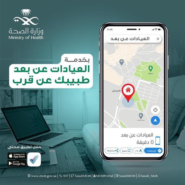 """وزير """"الصحة"""": وفرنا خدمة العيادات عن بُعد عبر تطبيق """"صحتي"""" لتوفير الوقت والجهد"""