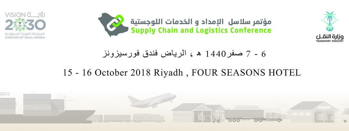 مؤتمر سلاسل الإمداد والخدمات اللوجستية