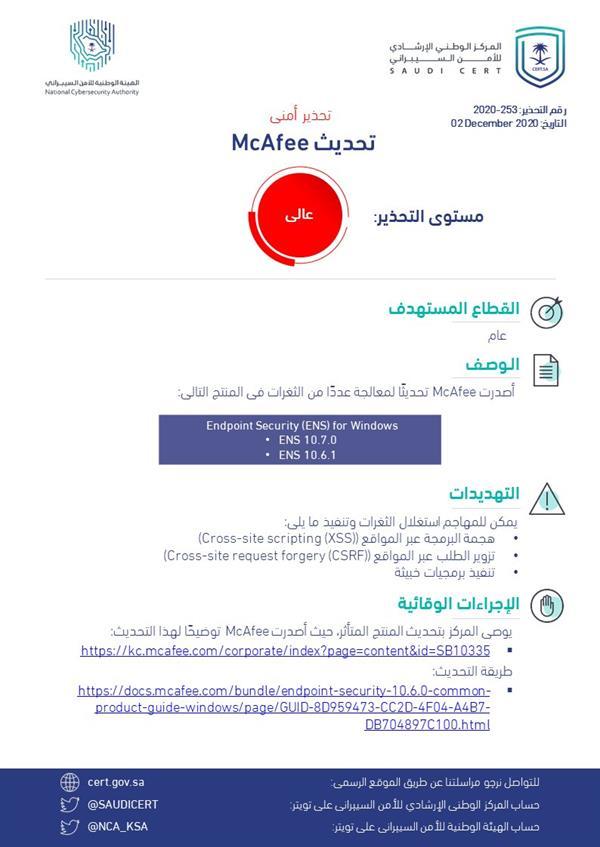 """""""الأمن السيبراني"""" يحذر من ثغرات أمنية في منتج """"مكافي"""""""