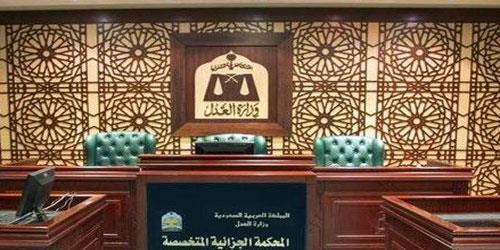 محكمة الاستئناف الجزائية المتخصصة