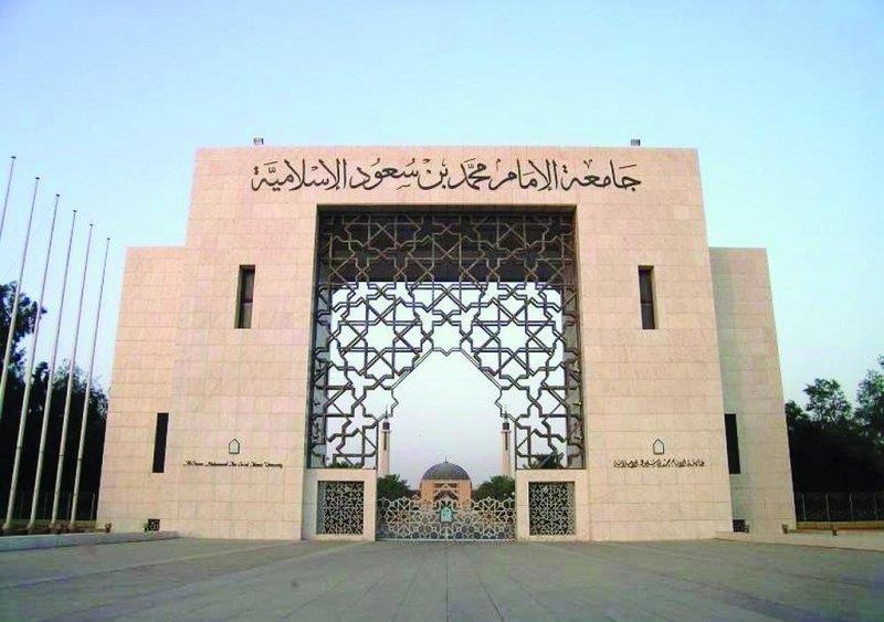 جامعة الامام