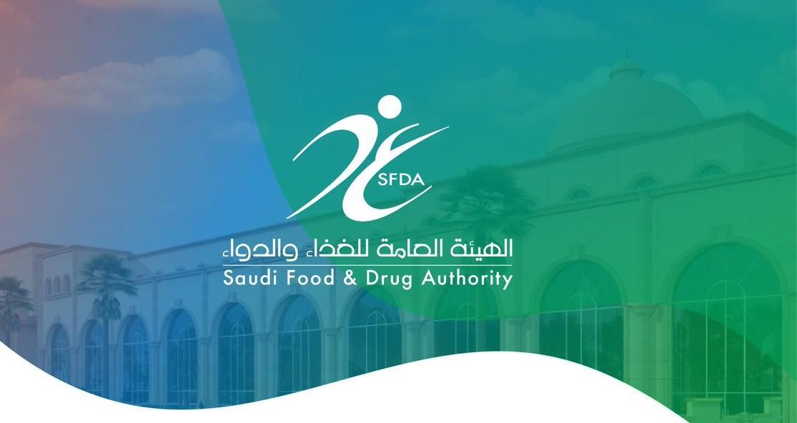 الهيئة العامة للغذاء و الدواء