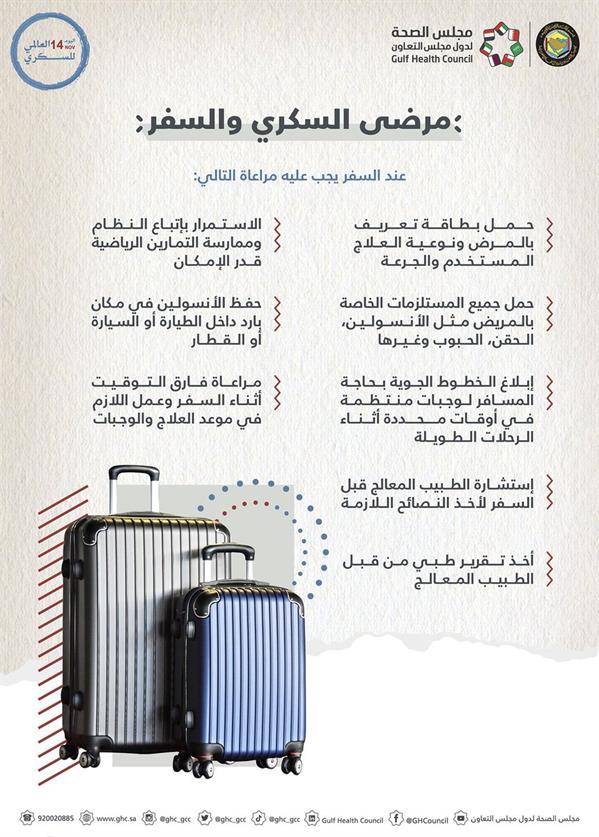 """""""الصحة الخليجي"""" يوصي بعدة إرشادات لمرضى السكري أثناء السفر"""