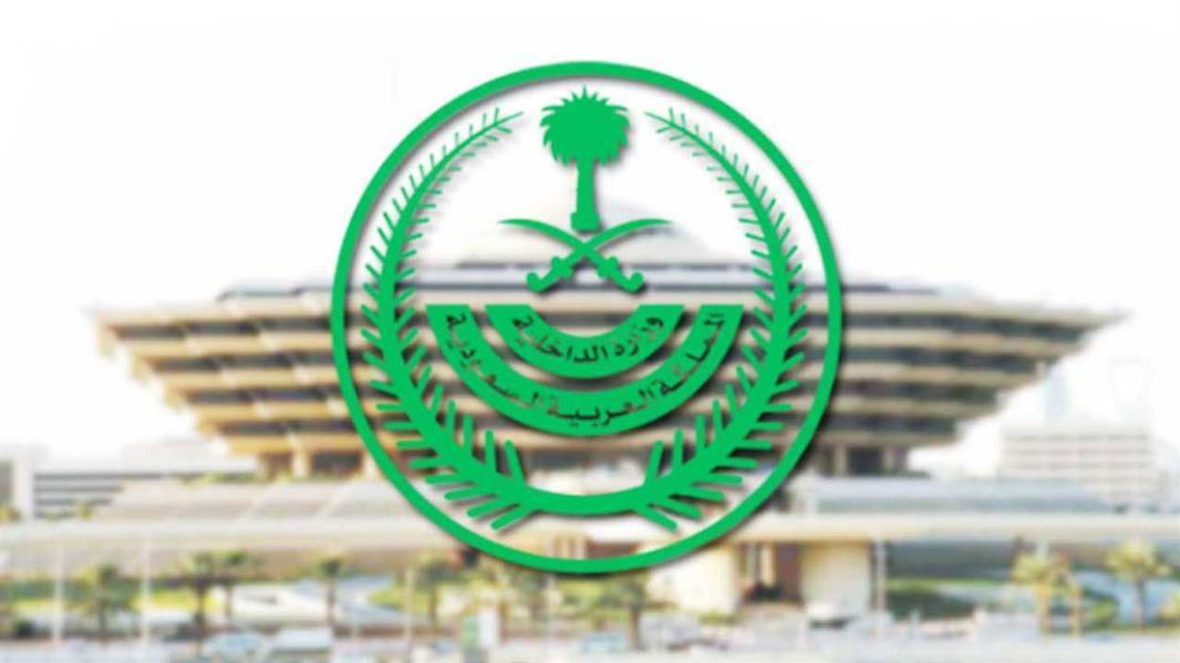 وزارة الداخلية : السماح للمواطنين بالسفر إلى خارج المملكة والعودة إليها ابتداءً من يوم الأربعاء الموافق 18 / 8 / 1442هـ