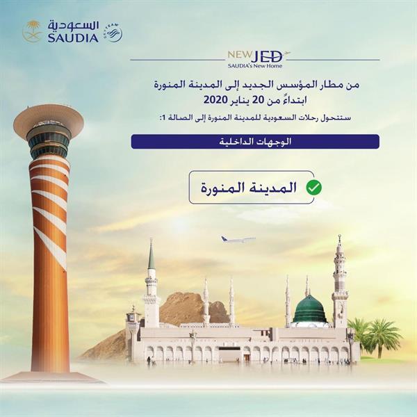 """""""السعودية"""" تنقل رحلات """"المدينة المنورة"""" لمطار الملك عبدالعزيز الجديد"""