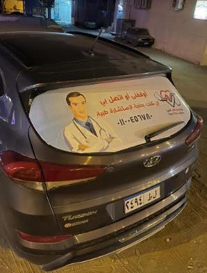 طبيب مصري يعالج المارة في الشارع ومصابي كورونا بالمجان