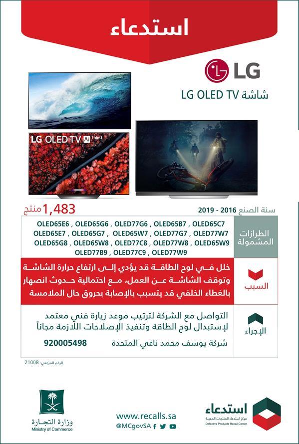 """""""التجارة"""" تعلن استدعاء 1.5 ألف شاشة LG"""
