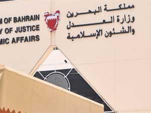 """البحرين: إدانة 51 متهماً بتأسيس تنظيم مرتبط بـ""""الحرس الثوري الإيراني"""""""