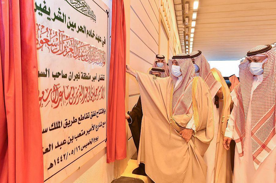 شاهد.. أمير نجران يفتتح نفق طريق الملك سعود