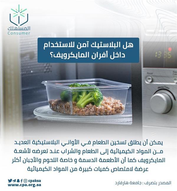 """""""حماية المستهلك"""" تُحذر من تخزين وتسخين الأطعمة في الأواني البلاستيكية"""