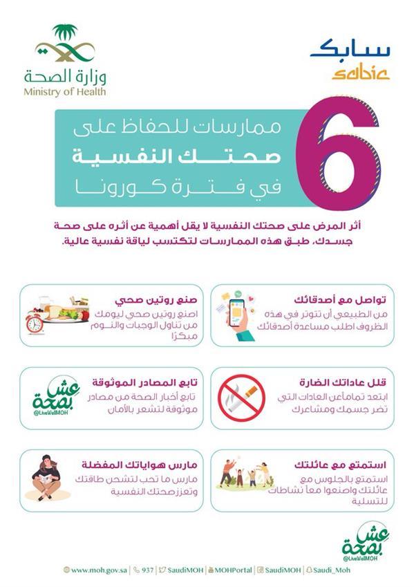6 ممارسات للحفاظ على الصحة النفسية خلال فترة