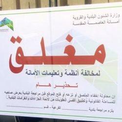 """إغلاق 18 مُنشأة غذائية مُخالفة ومصادرة 143 كلجم من اللحوم بـ""""شرائع مكة"""""""