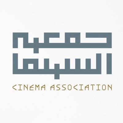 جمعية السينما