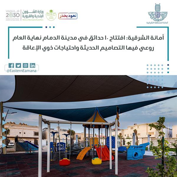 حدائق في الدمام تراعي الأطفال وذوي الإعاقة