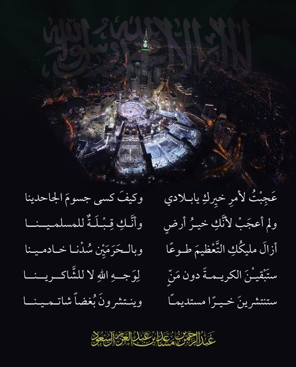 الأمير عبدالرحمن بن مساعد ينشر قصيدة جديدة