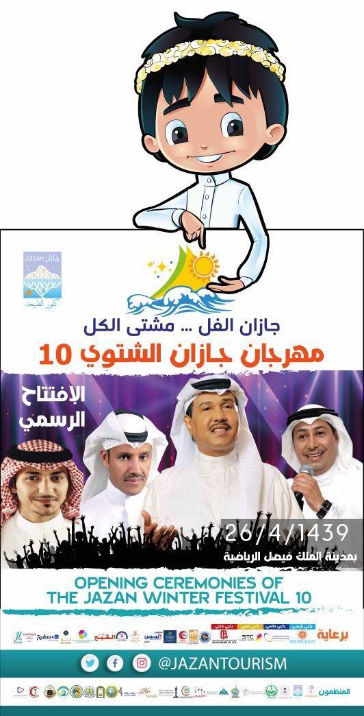 بعد غياب لعقود.. محمد عبده برفقة خالد عبدالرحمن يحييان أوبريت مهرجان جازان الشتوي