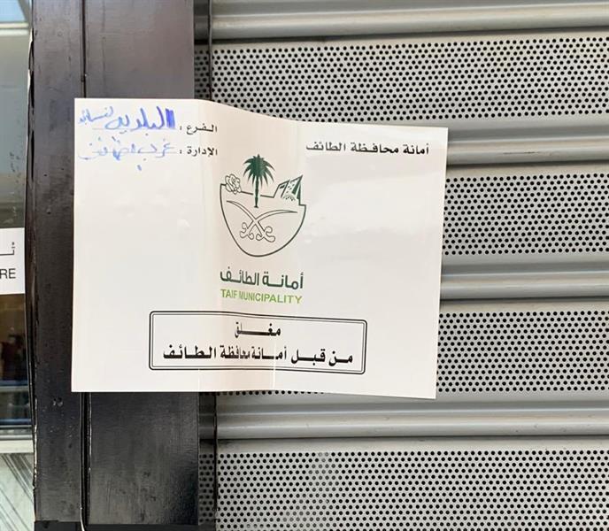 أمانة الطائف تغلق محلات مخالفة للاشتراطات الصحية
