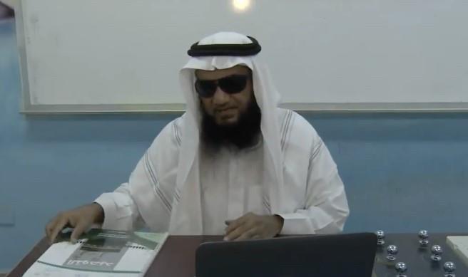 مُعلم كفيف في محافظة جدة بمكة المكرمة