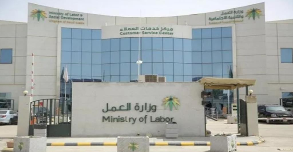 رسوم مكتب العمل للمؤسسات الصغيرة 2019