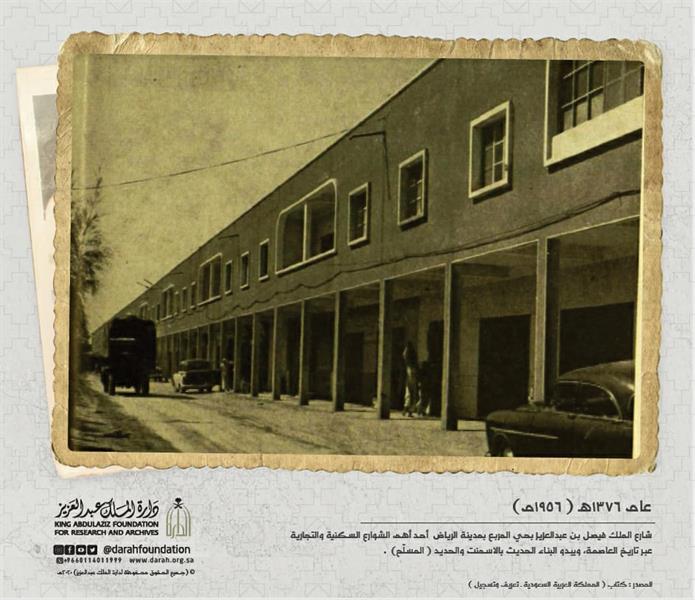 صورة تاريخية لشارع الملك فيصل بالرياض