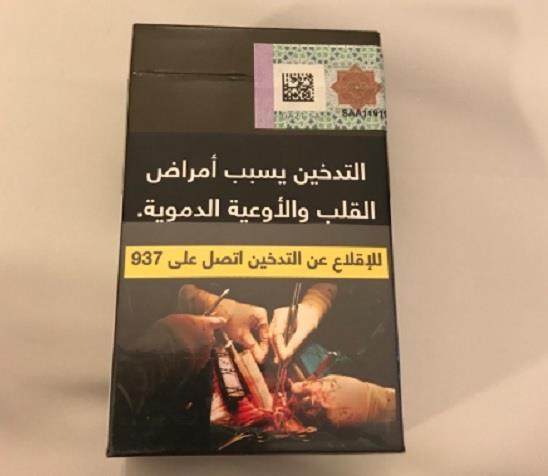 أخبار 24 شركة تبغ عالمية تصدر بيانا حول التشكيك في جودة السجائر الجديدة في السعودية