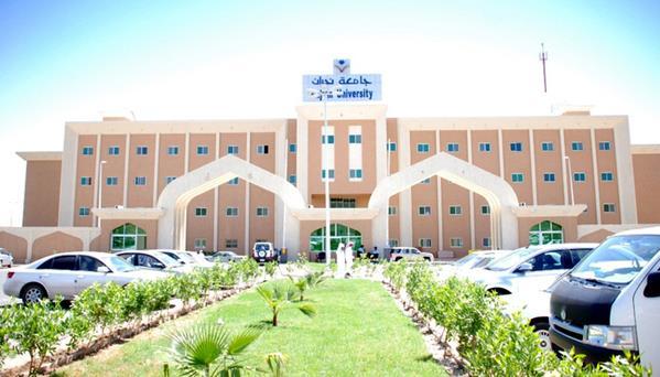 جامعة نجران .. ارشيف