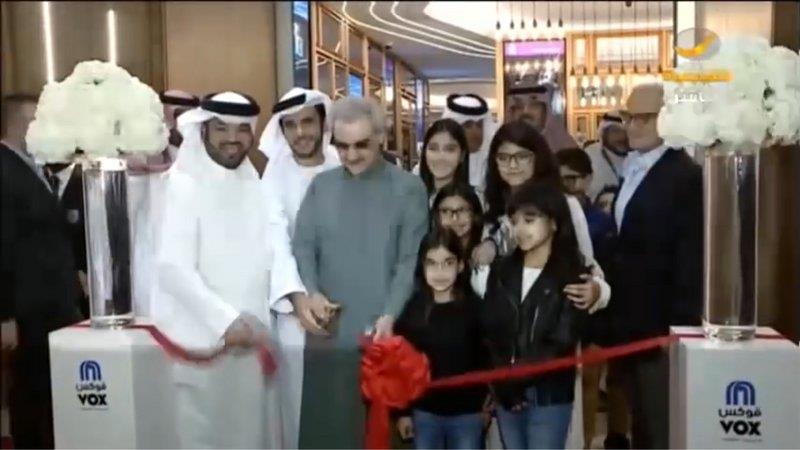 أخبار 24 الوليد بن طلال يفتتح دار سينما في برج المملكة بالرياض فيديو