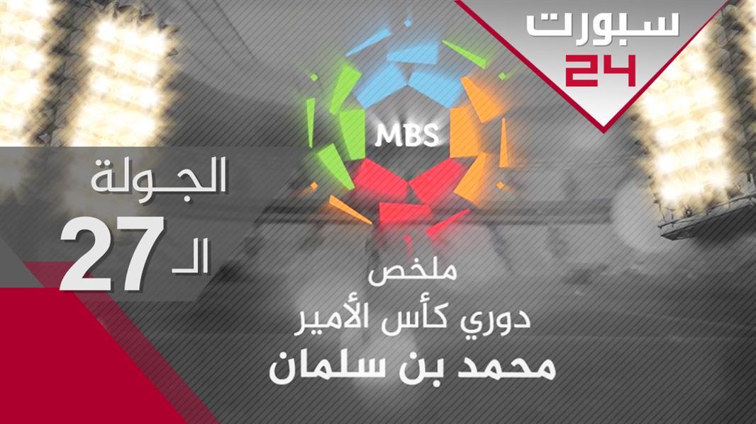 ملخص الدوري السعودي