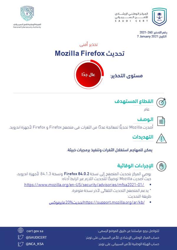 """""""الأمن السيبراني"""" يصدر تحذيراً عالي الخطورة من متصفح """"فايرفوكس"""""""