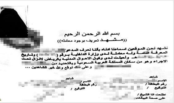 أخبار 24 إمارة جازان تحقق مع شيوخ قبائل تورطوا في إصدار مشاهد