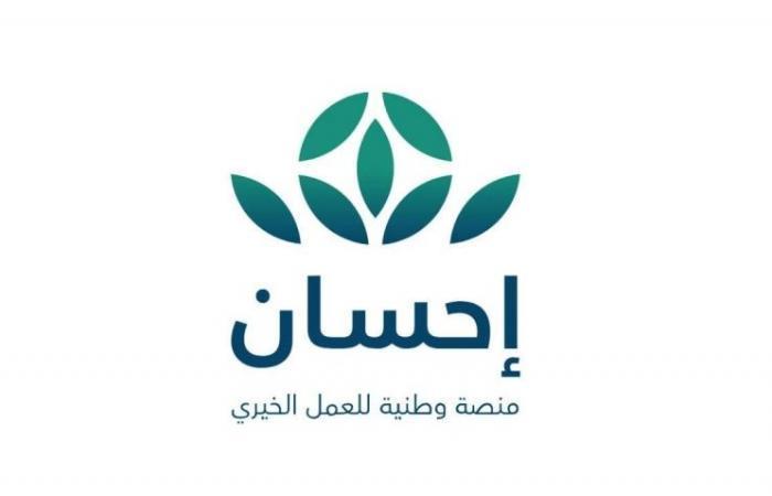 """برنامج الأضاحي في منصة """" إحسان """" يُنجز توزيع أكثر من 45 ألف أُضحية"""