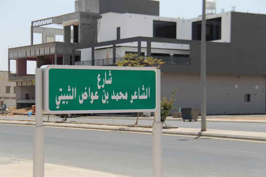 شارع محمد بن عواض الثبيتي