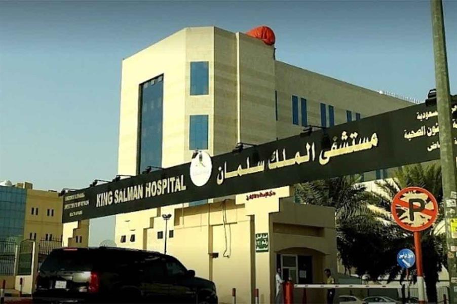مستشفى الملك سلمان