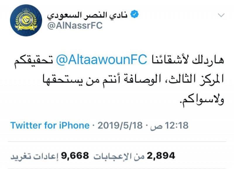 تويتر النصر: الهلال لا يستحق وصافة الدوري