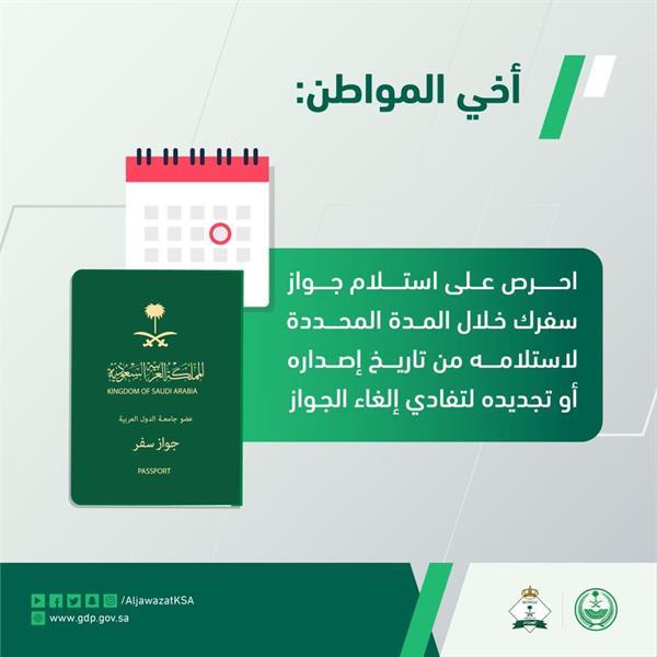"""""""الجوازات"""" تدعو لاستلام جواز السفر خلال المدة المُحددة لذلك تفادياً لإلغائه"""