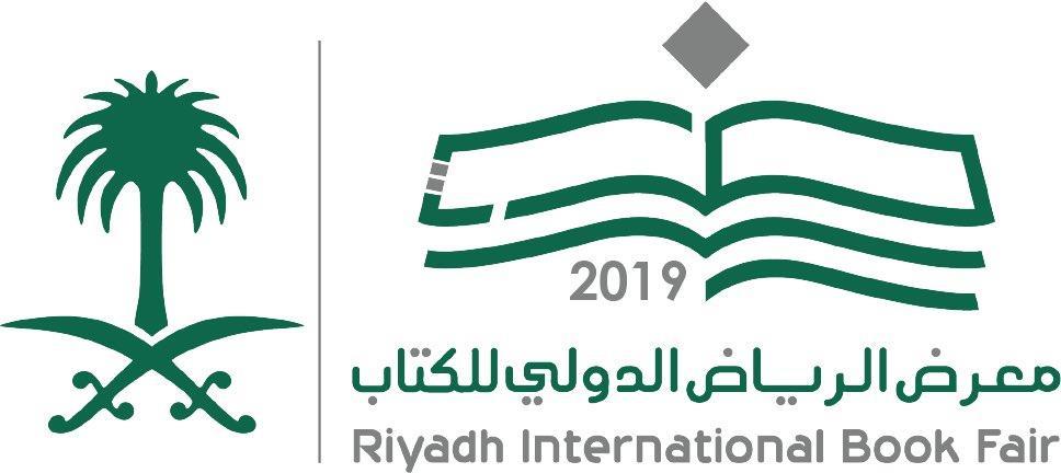انطلاق معرض الرياض الدولي 14
